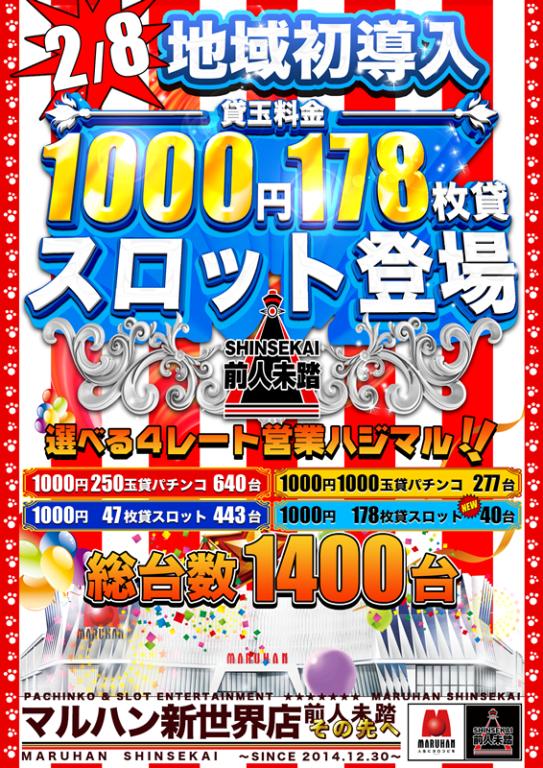 1000円178枚貸スロット登場