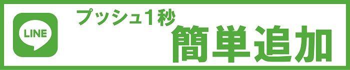 LINE@  LINE登録