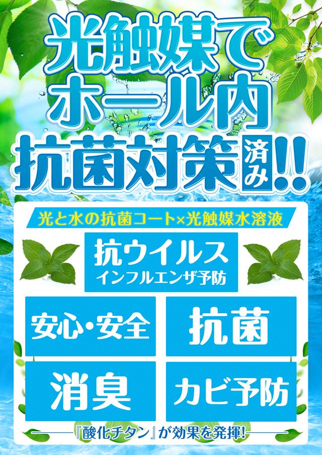 店内「光触媒コーティング」にて抗菌対策済!!!安心・安全な環境です!!