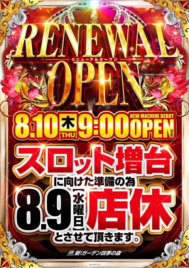 中山駅→上白根入口