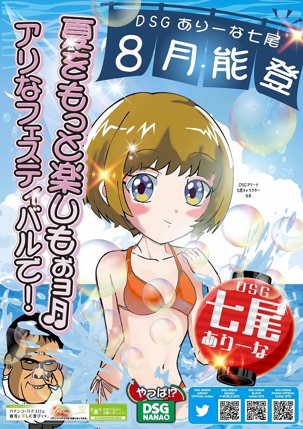 10.8�円新台入替