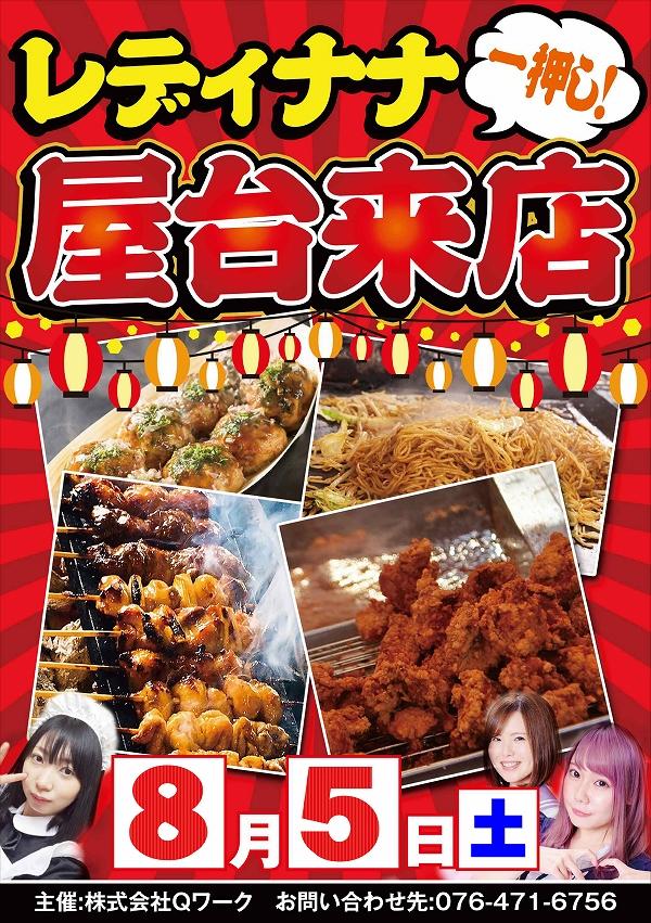 11.18�ぱち新台入替