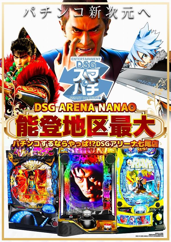 3/8_1パチ新台予定