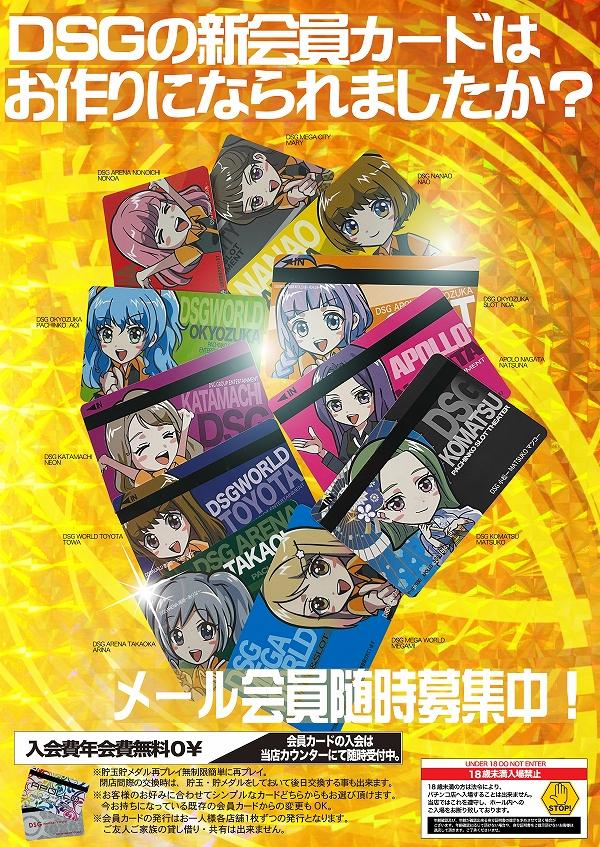 3/8_5スロ新台予定