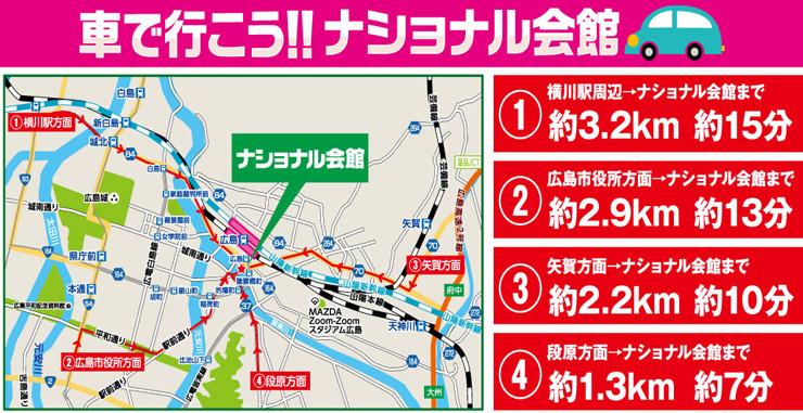 ナショナル会館マップ