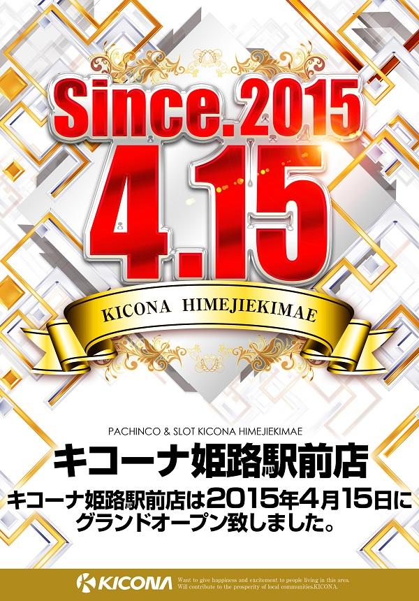 イベント 姫路 スロット