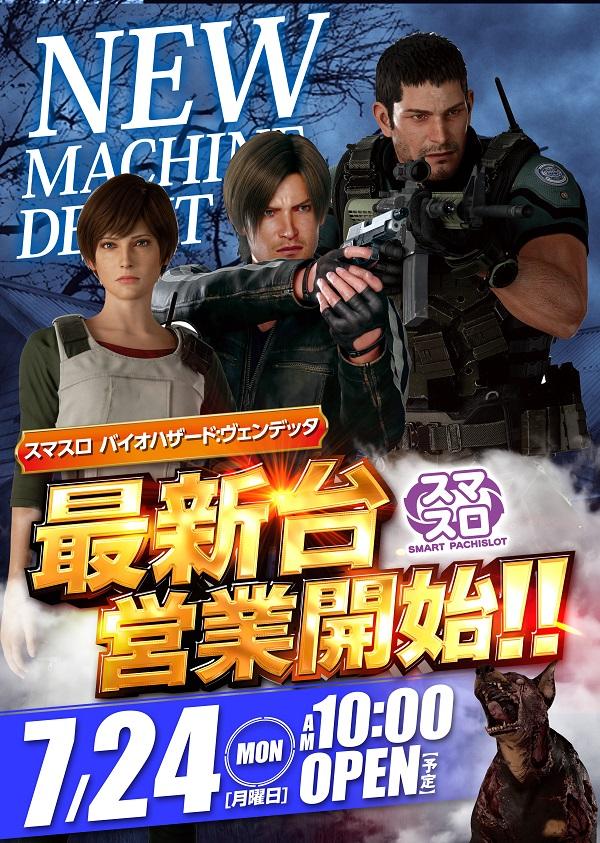 6月1円新台