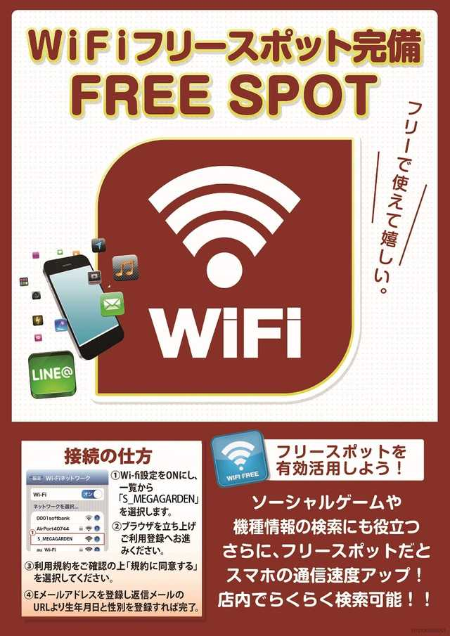 WiFiのご案内