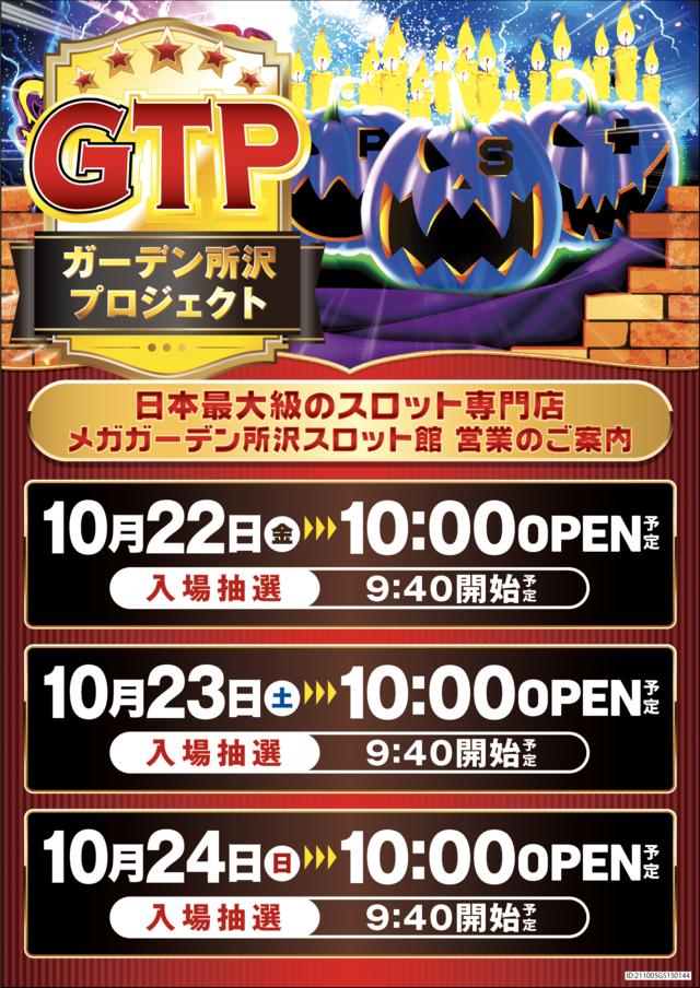 10月GTP