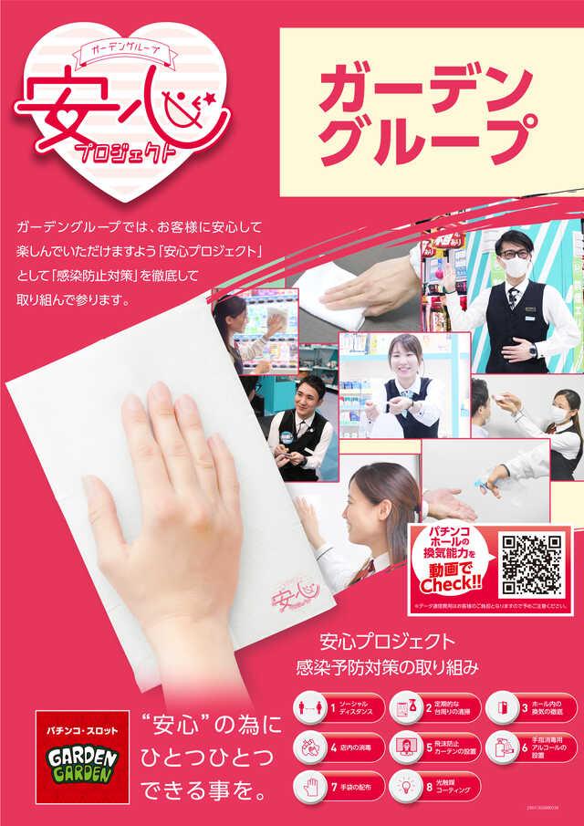 12.13新装ポスター