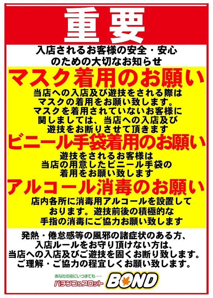 BOND菊水19.09.25開店
