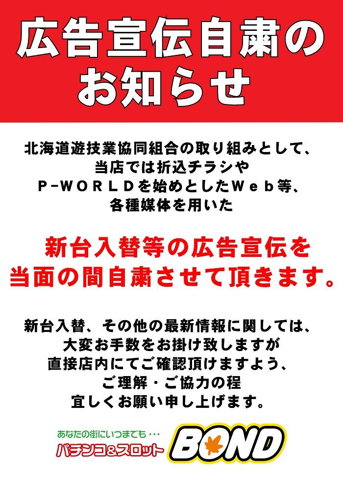 BOND菊水21.02.26開店
