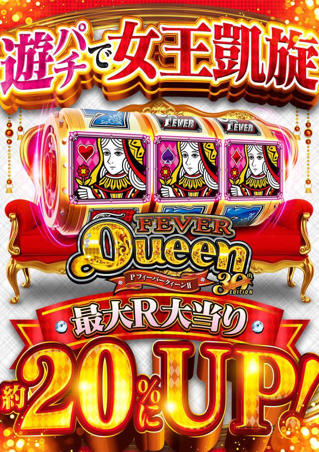 WEB事前会員登録