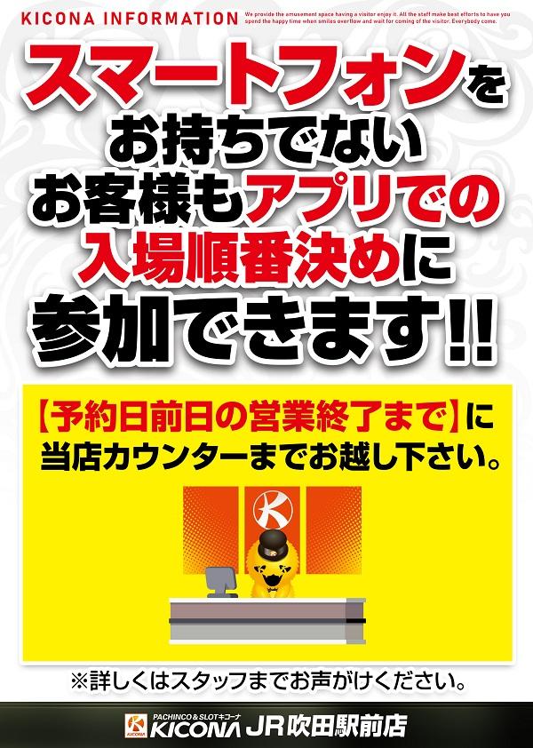 4円海リフレッシュ