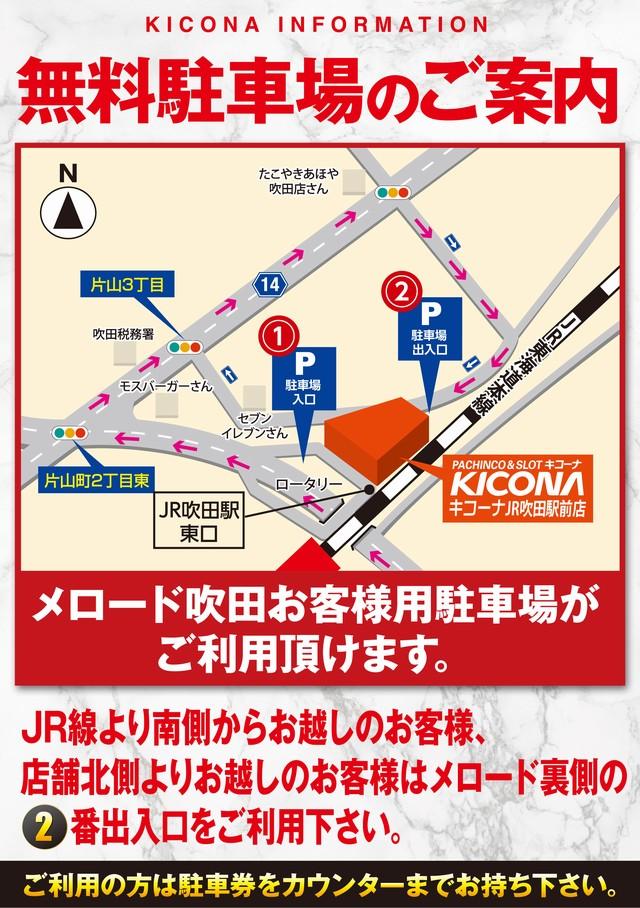 新大阪方面からお越しの方