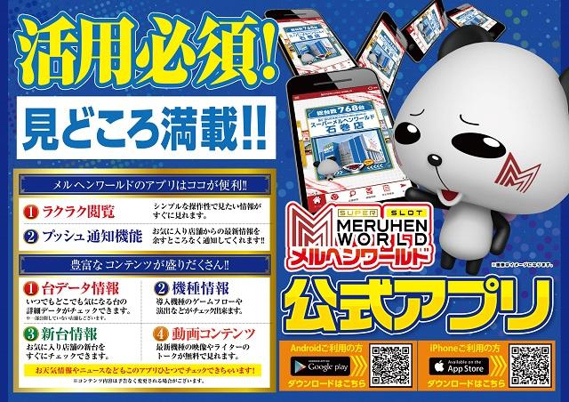 スギちゃん公式アプリ