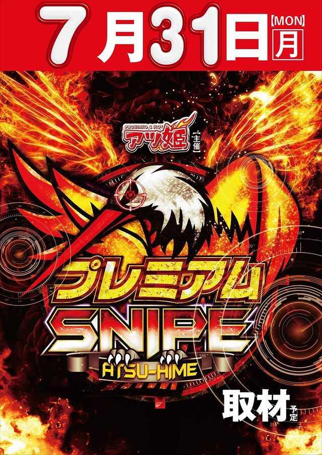 9/22新台入替