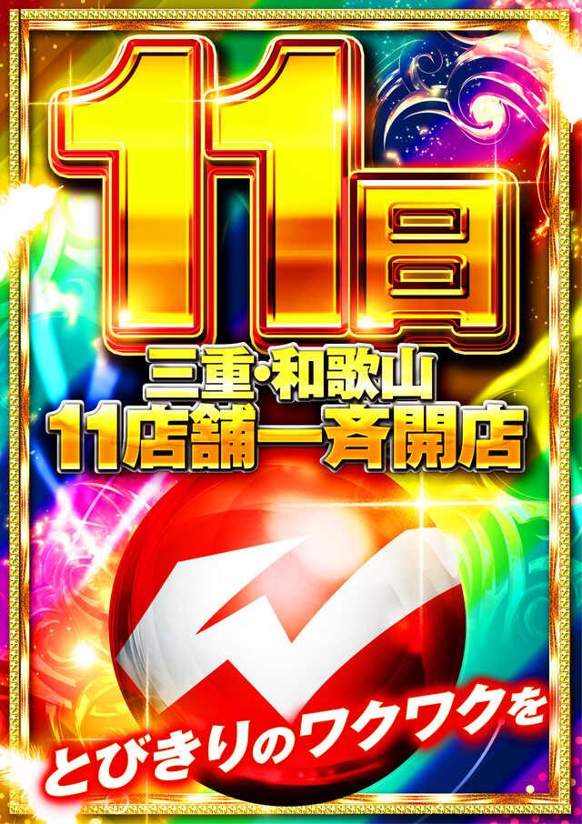 7/20店内配置図