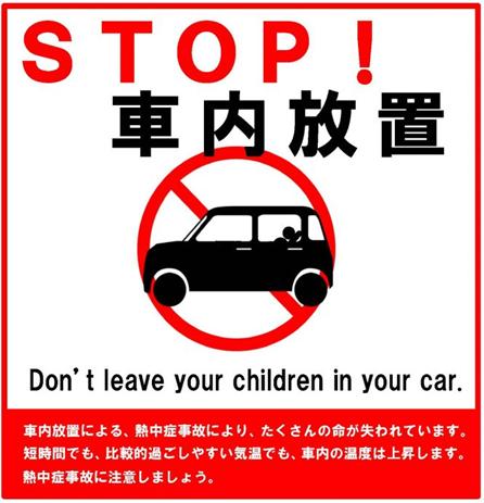 車内放置防止