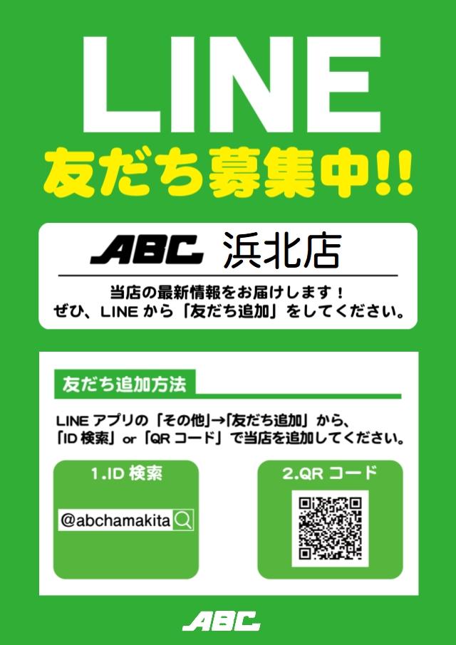 浜北店 LINE@はじめました