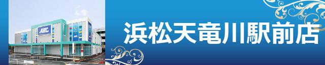 浜松天竜川駅前店