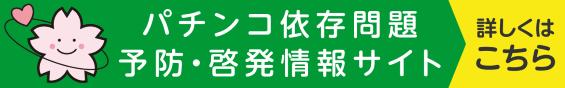 RSN予防啓発サイト