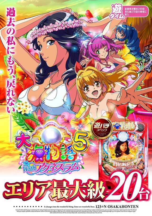 10.21最新台ラインナップ