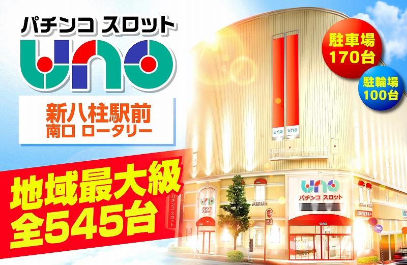 UNO店舗画像