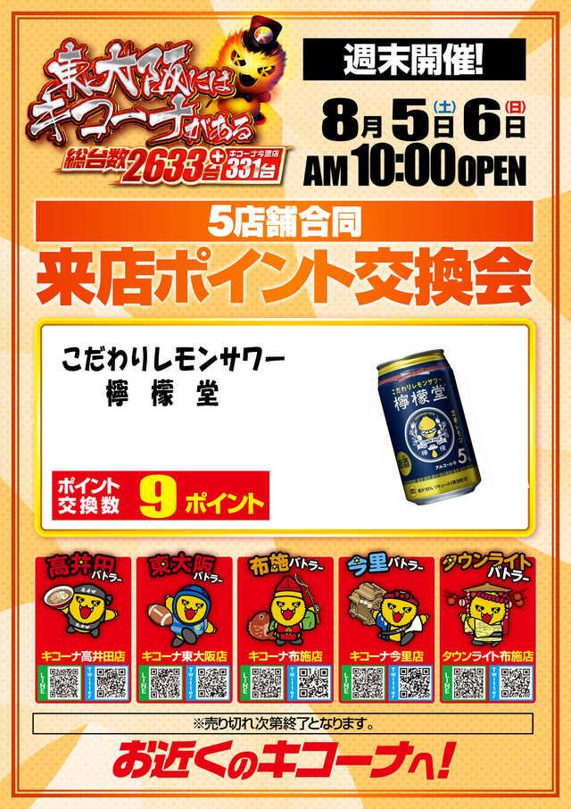 0.2円導入台数