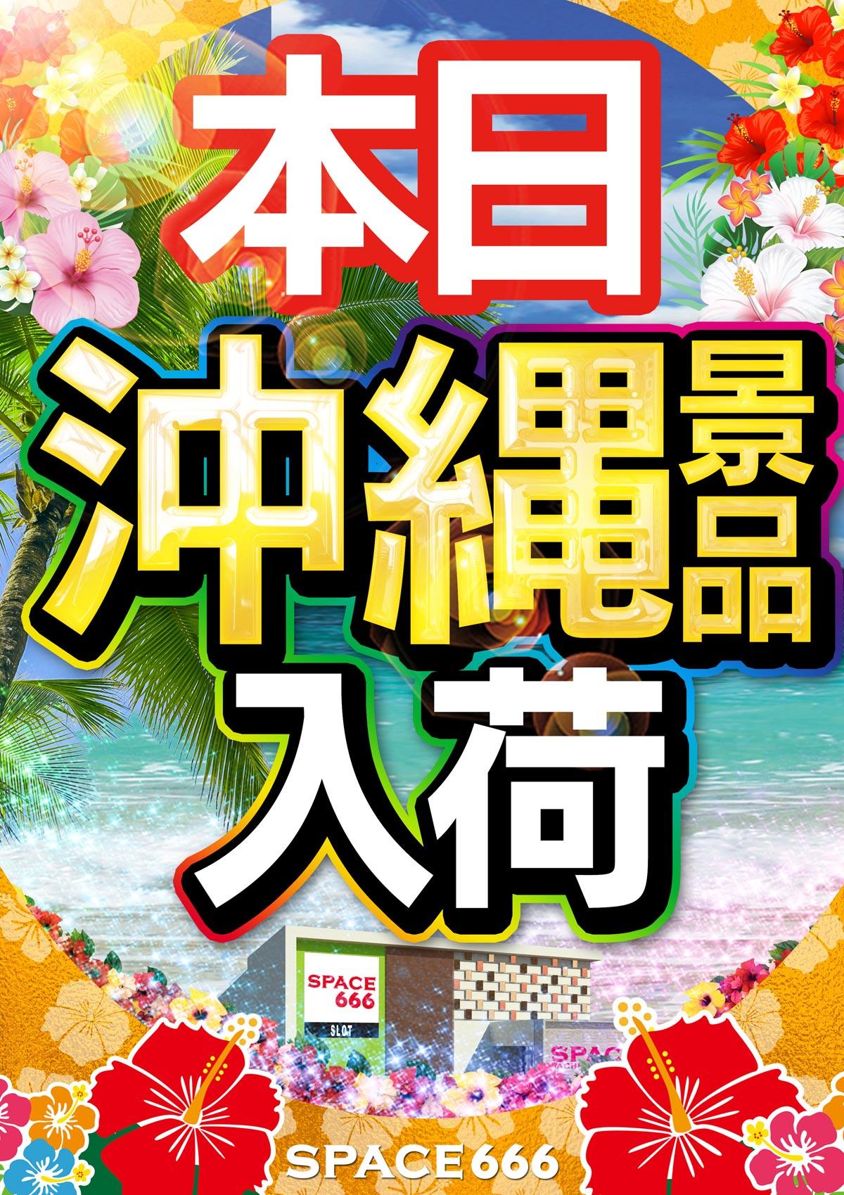 パチンコ店マップ