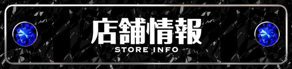 店舗情報 バナー