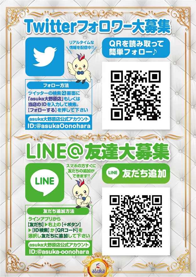 Twitter&line
