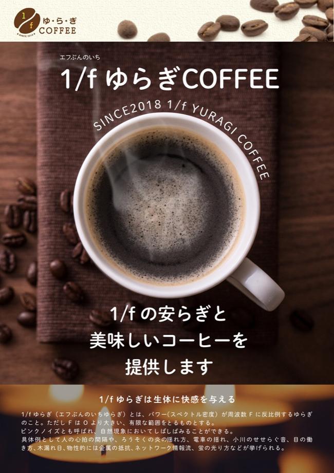 1/fコーヒー