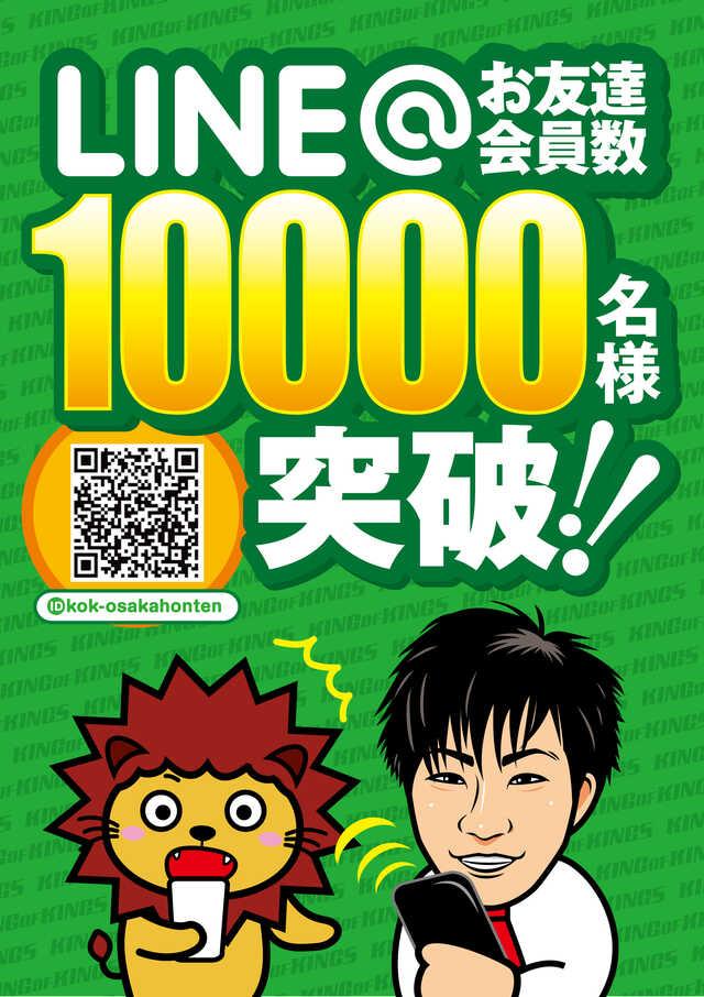 ライン5000