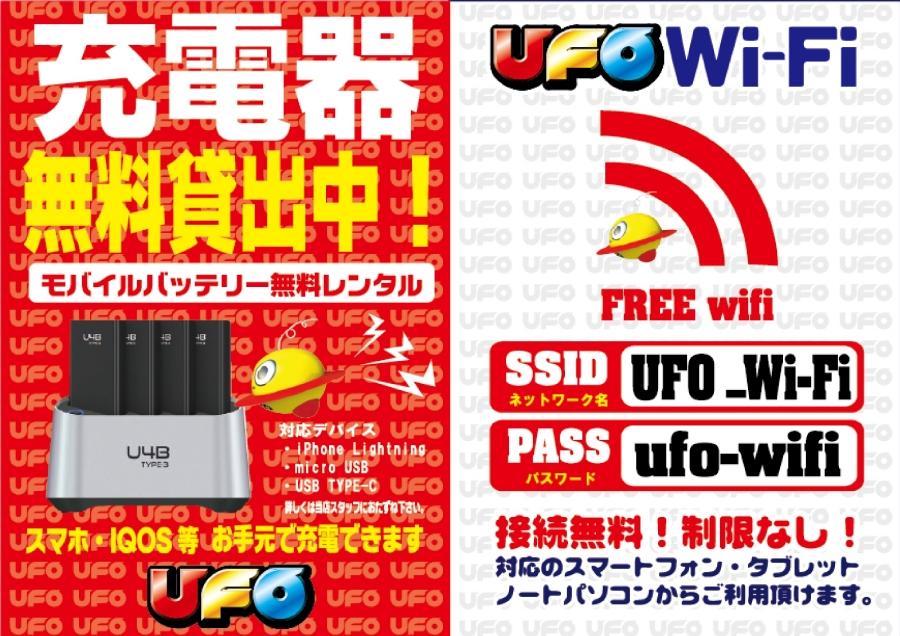 充電器無料レンタル&UFO Wi-Fi