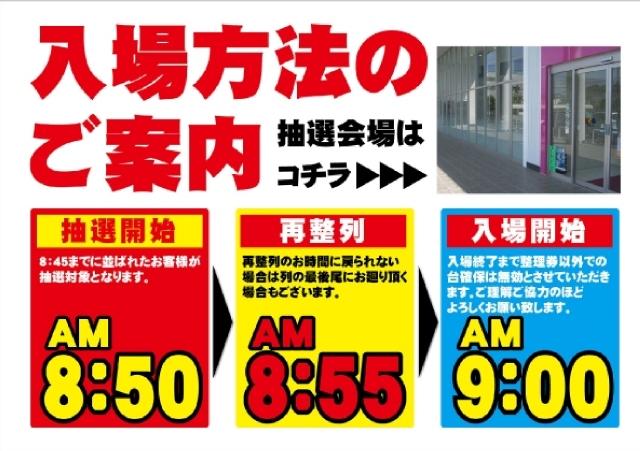 10.6S新台入替予定!!_46S
