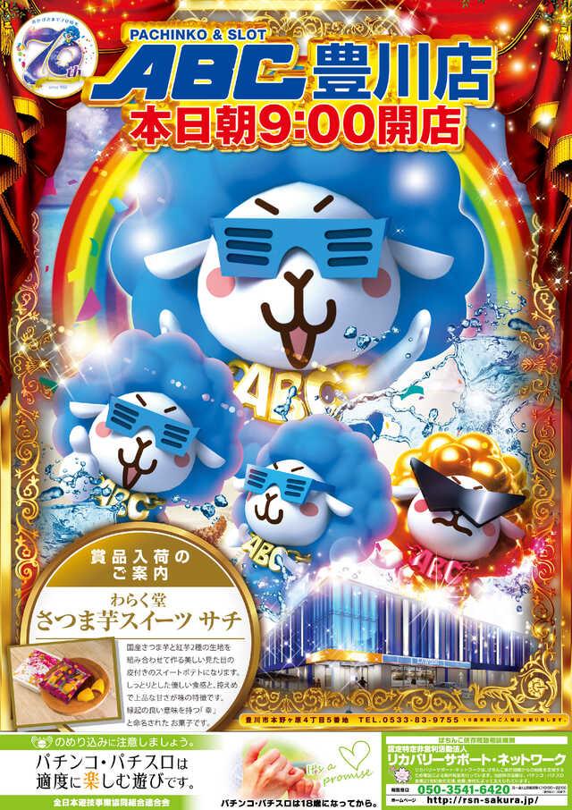 10.20入替チラシ