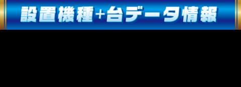 豊川 データ abc