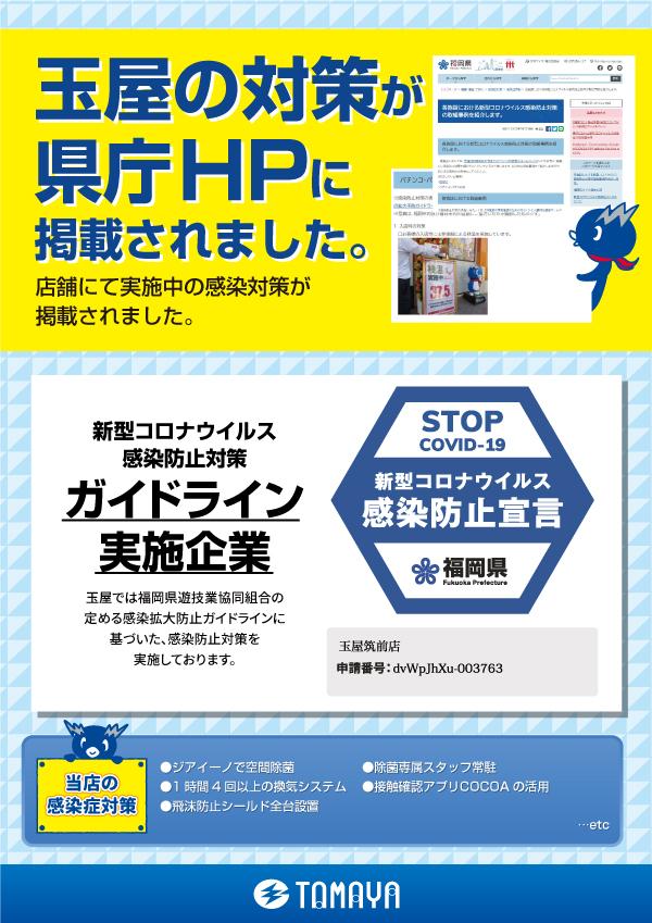 ★県庁HP掲載★