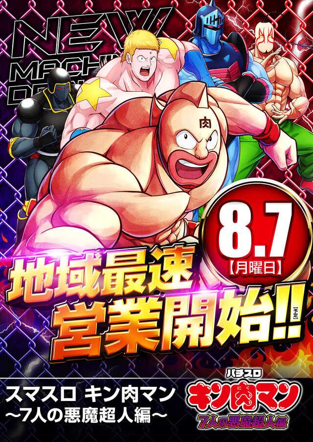 AM10:00オープン
