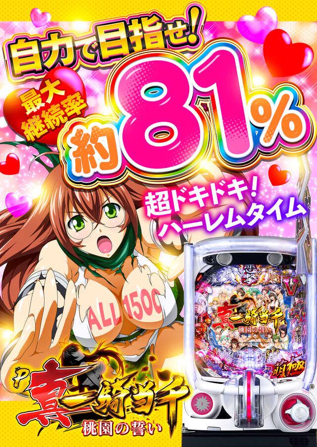 20円スロットレイアウト変更