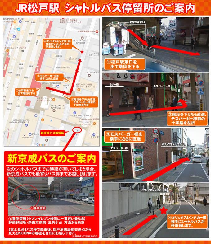 松戸駅シャトルバス
