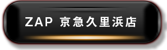 ZAP京急久里浜店