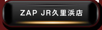 ZAPJR久里浜店
