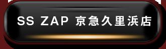 SSZAP京急久里浜店