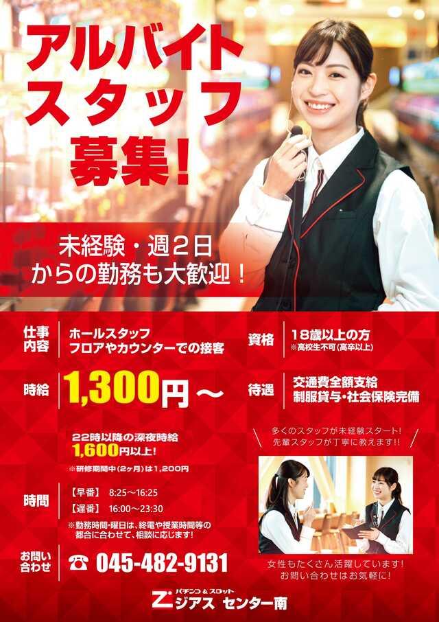 P牙狼 月虹 近日登場!!