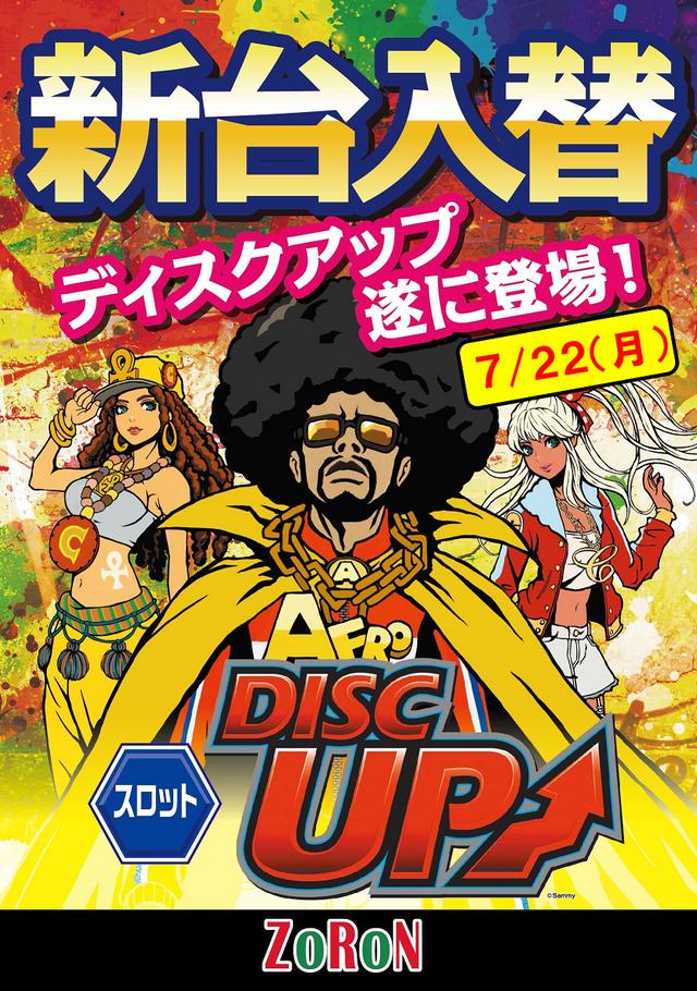 7.22ディスクアップ