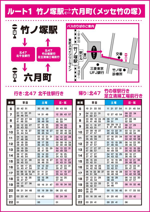 竹の塚バス
