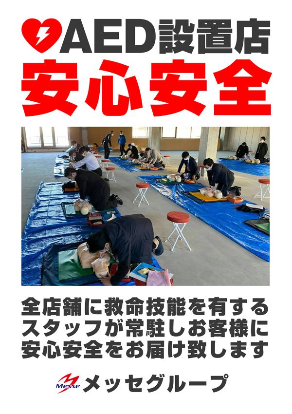 LINE@データ公開