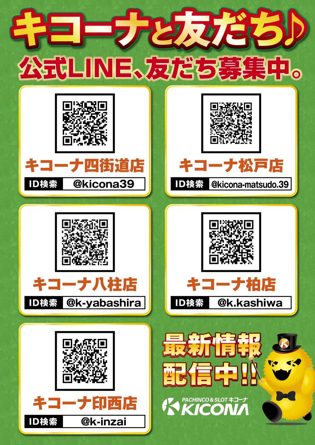 関東キコーナライングループ